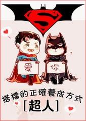 [超人]搭档的正确养成方式
